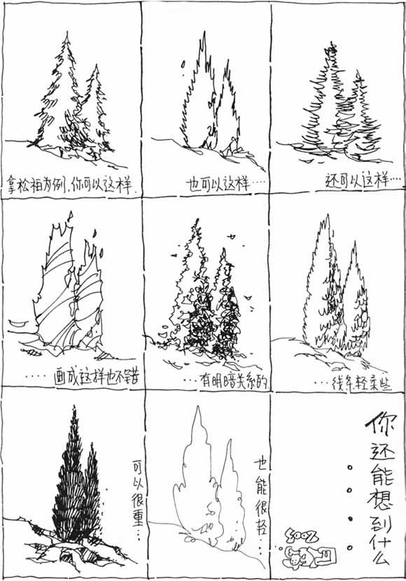 环艺手绘景观树素材